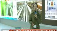 4G直播:受降雪影响 部分高速公路路段实行交通管制-2018年1月27日