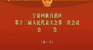 宁夏回族自治区第十二届人民代表大会第一次会议公告(第一号)-2018年1月31日