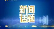 敬终如始 砥砺奋进续荣光-2018年1月24日