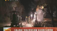 六盘山热电厂供热主管发生泄漏 经过抢修已正常供暖-2018年1月21日