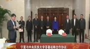 宁夏与中央民族大学签署战略合作协议-2018年1月11日