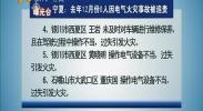 宁夏:去年12月份8人因电气火灾事故被追责-2018年1月5日