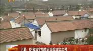 宁夏:织密筑牢地质灾害防治安全网-2017年1月8日