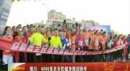 银川:4000多名市民健身跑迎新年-2018年1月1日