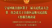 宁夏回族自治区第十二届人民代表大会第一次会议关于自治区高级人民法院工作报告的决议-2018年1月31日