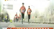 4000多名银川市民开年健身跑-2018年1月2日