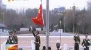 你好2018| 自治区党委、人大、政府、政协机关举行新年升国旗仪式-2018年1月2日