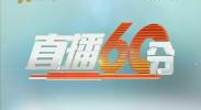 直播60分-2018年1月7日