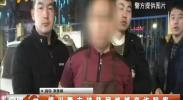 银川警方破获网络婚恋诈骗案-2018年1月27日