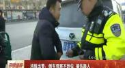 鸿胜出警:倒车观察不到位 撞伤路人-2018年1月3日
