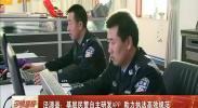 泾源县:基层民警自主研发APP 助力执法高效规范-2017年1月8日