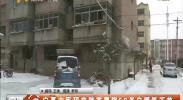 宁夏中医研究院家属院50多户暖气不热-2017年1月8日