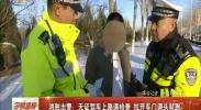 鸿胜出警:无证驾车上路遇检查 拉开车门掉头就跑-2018年1月18日