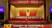 自治区政协十一届一次会议召开选举大会 崔波当选自治区政协主席
