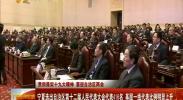 宁夏选出自治区第十二届人民代表大会代表416名 基层一线代表比例明显上升-2018年1月22日