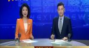 宁夏新闻联播-2018年1月3日