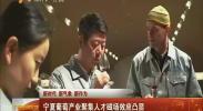 (新时代 新气象 新作为)宁夏葡萄产业聚集人才磁场效应凸显-2018年1月7日