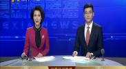 宁夏新闻联播-2018年1月5日
