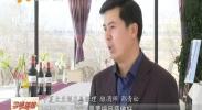 邵青松:空杯心态学技术 精益求精酿美酒-2018年1月12日