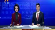 宁夏新闻联播(卫视)-2018年1月27日