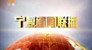 宁夏新闻联播(卫视)-2018年1月29日