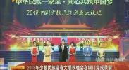 2018少数民族迎春大联欢晚会在银川完成录制-2018年1月21日