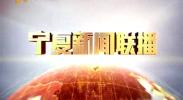宁夏新闻联播-2018年1月25日