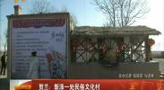 贺兰:新添一处民俗文化村-2018年1月5日
