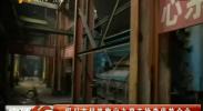 银川市供热物业办突击检查供热企业-2018年1月26日