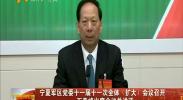 宁夏军区党委十一届十一次全体(扩大)会议召开 石泰峰出席会议并讲话-2018年1月14日
