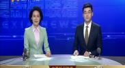 宁夏新闻联播-2017年1月15日
