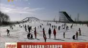 银川市面向全国发放30万本旅游护照-2018年1月26日