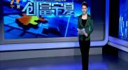创富宁夏-2017年1月8日