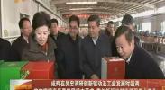 咸辉在吴忠调研创新驱动及工业发展时强调 牢牢把握高质量发展根本要求 靠创新驱动做优做强做大产业-2018年1月13日