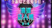 滨河达人秀-2018年1月14日