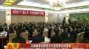 石泰峰参加固原市代表团审议时强调 坚持生态优先 富民为本 绿色发展 向人民交出一份满意答卷-2018年1月26日