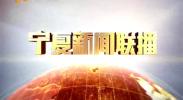 宁夏新闻联播-2018年1月29日