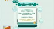 (盘点2017)宁夏:拓展广度深度 全面深化改革开启新征程-2018年1月2日