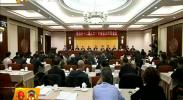 自治区十二届人大一次会议主席团举行第五次会议-2018年1月29日