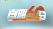 直播60分-2018年1月14日