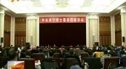 中央来宁博士服务团座谈会在银川召开-2018年1月5日