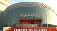 石嘴山数字文化馆 开启公共文化服务新模式-2018年1月12日