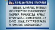 曝光台:银川8家企业被扣罚信用分值 4家劳务公司被通报-2018年1月2日