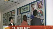 宁夏:职教发展 谋求质变-2018年1月7日