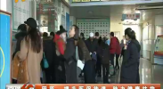 固原:提升医保待遇 助力健康扶贫-2018年1月5日
