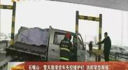 石嘴山:雪天路滑货车失控撞护栏 消防紧急救援-2018年1月7日