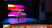《花儿为什么这样红》特别音乐会在宁夏大剧院上演-2018年1月16日