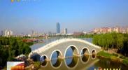 (2018我们再落实)2018年宁夏启动海绵城市建设 让城市做绿色深呼吸-2018年1月10日