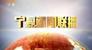 宁夏新闻联播(卫视)-2018年1月31日