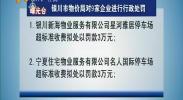 曝光台 银川市物价局对9家企业进行行政处罚-2017年1月8日